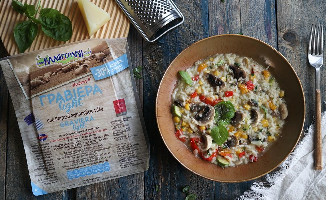 Ριζότο με λαχανικά και Γραβιέρα light