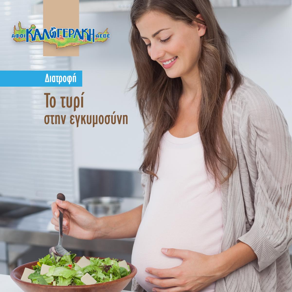 Η σημασία του τυριού την περίοδο της εγκυμοσύνης