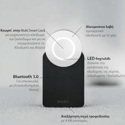 Έξυπνη κλειδαριά NUKI 2.0 - Άνοιγμα & Έλεγχος από το κινητό ιδανική για AirBnb-4