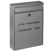 Κουτί Παραπόνων μεταλικό VIOMETAL 603 | 3 Χρώματα
