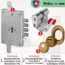 Κλειδαριά ασφαλείας θωρακισμένης CISA + Κύλινδρος (Αφαλός) ασφαλείας RS3 S + Defender Disec BKD250
