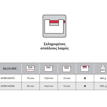 Λουκέτο ατσάλινο τάκου SILCA Stem APDK1AF0 | 2 μεγέθη-4