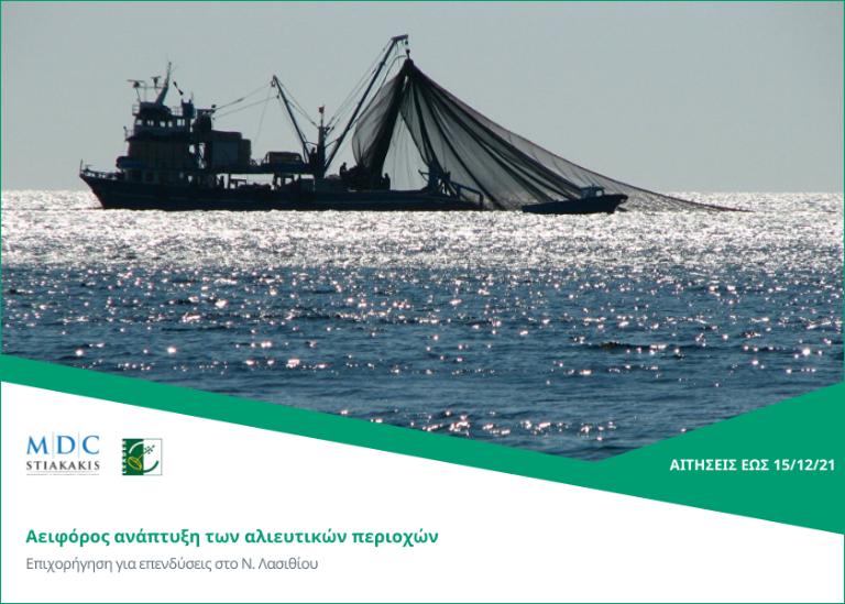 Ιδιωτικές επενδύσεις για την αειφόρο ανάπτυξη των αλιευτικών περιοχών στο Νομό Λασιθίου