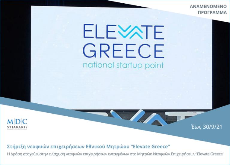 """Αναμενόμενο πρόγραμμα: Στήριξη νεοφυών επιχειρήσεων Εθνικού Μητρώου """"Elevate Greece"""" εν μέσω πανδημίας COVID-19"""
