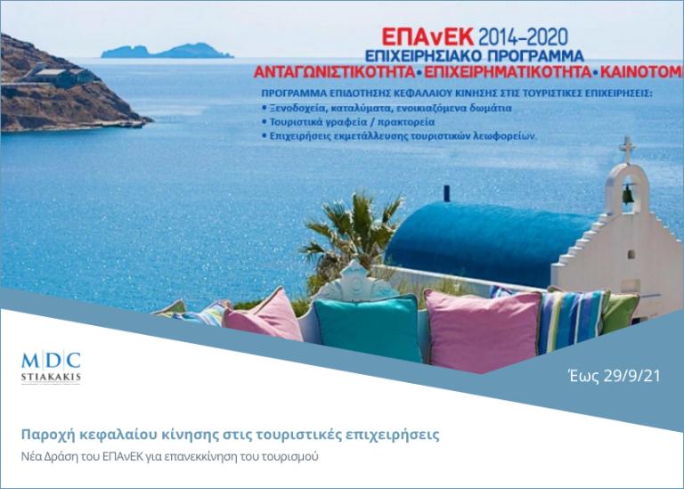 Παροχή κεφαλαίου κίνησης στις τουριστικές επιχειρήσεις