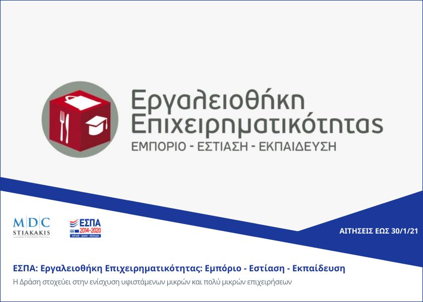ΕΣΠΑ: Εργαλειοθήκη Επιχειρηματικότητας: Εμπόριο - Εστίαση - Εκπαίδευση