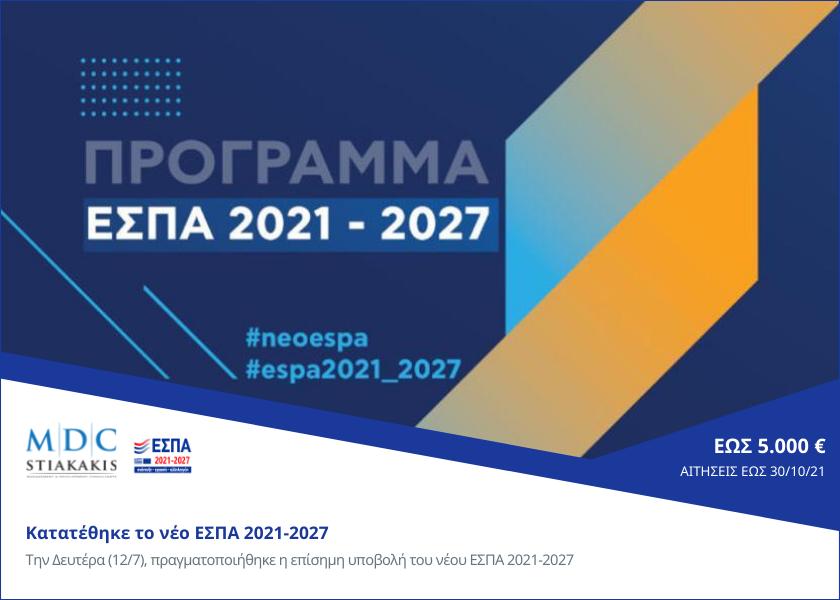 Κατατέθηκε το νέο ΕΣΠΑ 2021-2027