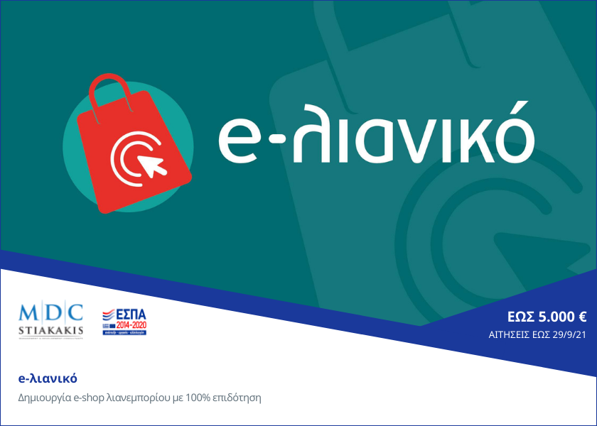 e-λιανικό - Δημιουργία e-shop λιανεμπορίου με 100% επιδότηση (Β' Κύκλος)