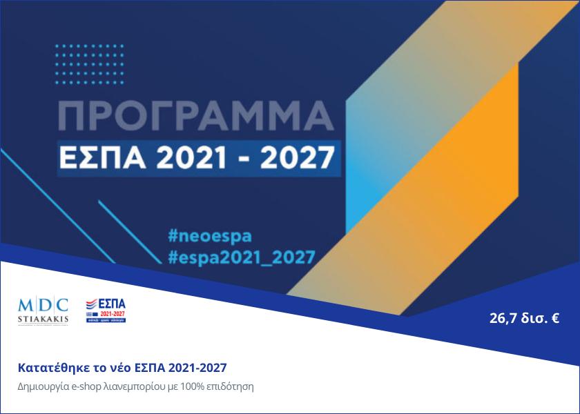 Ξεκινά το νέο ΕΣΠΑ 2021–2027: Τι θα περιλαμβάνει