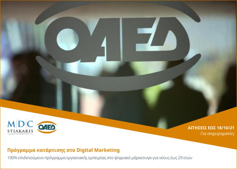 100% επιδοτούμενο πρόγραμμα εργασιακής εμπειρίας στο ψηφιακό μάρκετινγκ για νέους έως 29 ετών (Β΄ κύκλος)
