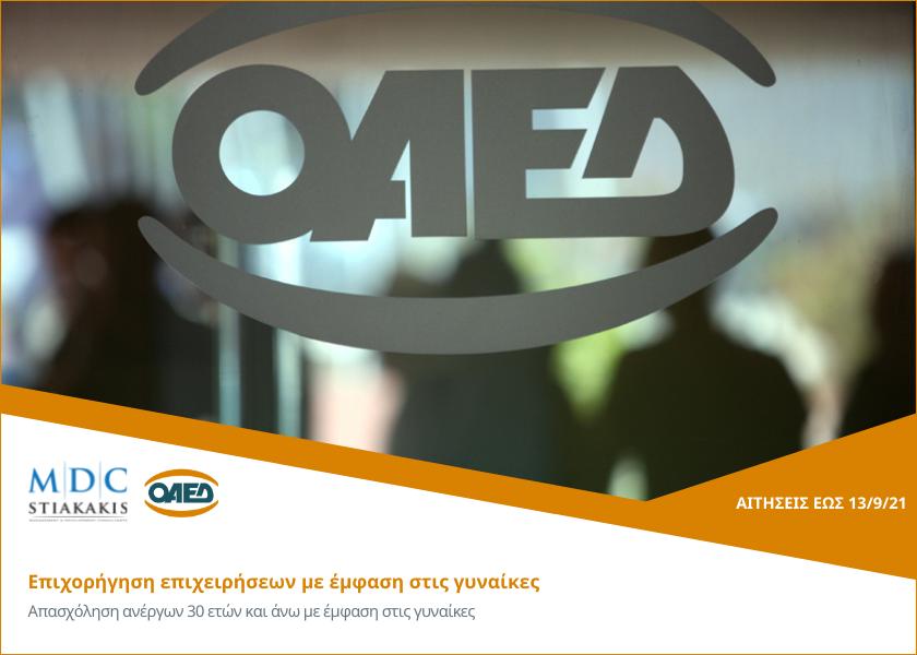 Επιχορήγηση επιχειρήσεων για την απασχόληση ανέργων 30 ετών και άνω στις Περιφέρειες σε μετάβαση (MΕΤ), με έμφαση στις γυναίκες