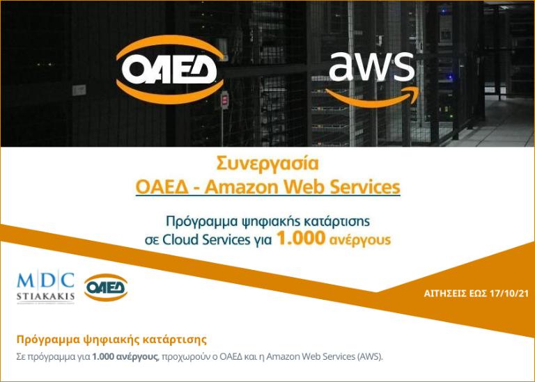 Πρόγραμμα ψηφιακής κατάρτισης στο υπολογιστικό νέφος σε συνεργασία ΟΑΕΔ - Amazon Web Services