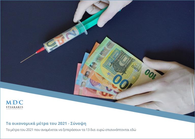 Τα οικονομικά μέτρα του 2021 - Σύνοψη