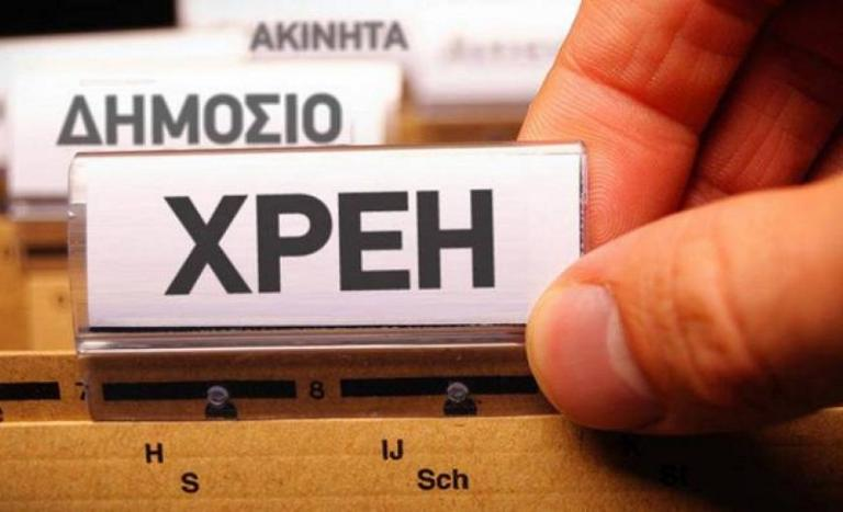 Ρύθμιση Οφειλών με τον νέο Εξωδικαστικό Μηχανισμό - Παροχή 2ης ευκαιρίας