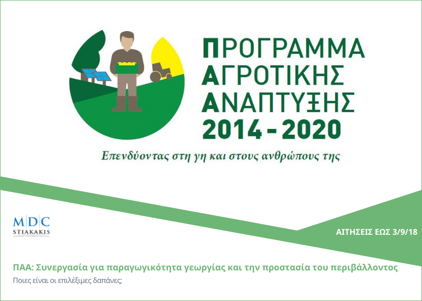 ΠΑΑ: Συνεργασία για την παραγωγικότητα της γεωργίας και την προστασία του περιβάλλοντος (Μέτρο 16)