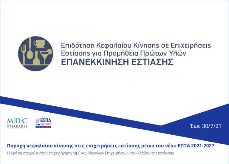 Παροχή κεφαλαίου κίνησης στις επιχειρήσεις εστίασης μέσω του νέου ΕΣΠΑ 2021-2027