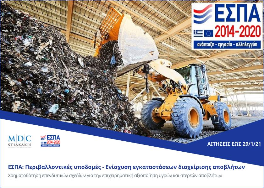 ΕΣΠΑ: Περιβαλλοντικές υποδομές - Ενίσχυση εγκαταστάσεων διαχείρισης αποβλήτων