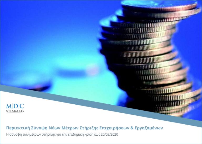Περιεκτική Σύνοψη Νέων Μέτρων Στήριξης Επιχειρήσεων & Εργαζομένων (20/03/2020)