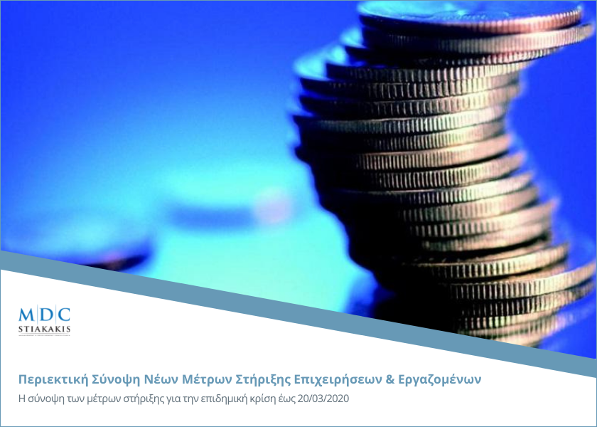 Greek Government Support Measures for Businesses Summary (20/03/2020)
