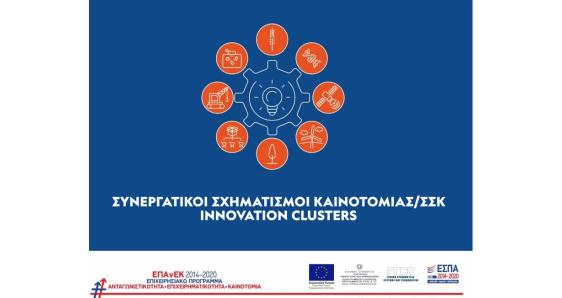 Innovation clusters-2nd call