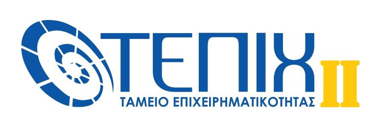 Entrepreneurship Fund II Enterprise Entrepreneurship Funding (ΤΕΠΙΧ ΙΙ) from the National Entrepreneurship and Development Fund (ETEAN)