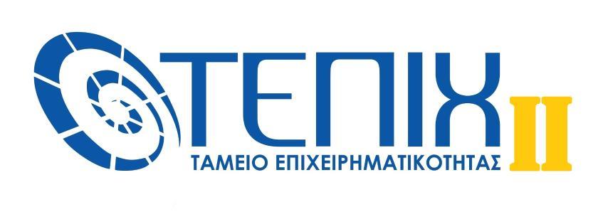 Entrepreneurship Fund II Enterprise Entrepreneurship Funding (ΤΕΠΙΧ ΙΙ) from the National Entrepreneurship and Development Fund (ETEAN)
