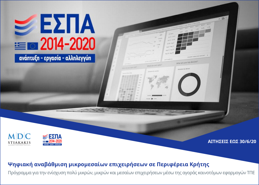 100% Ενίσχυση για ψηφιακή αναβάθμιση μικρομεσαίων επιχειρήσεων σε Περιφέρεια Κρήτης