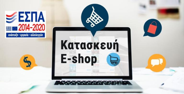 Expected program: Creation of e-shop for retail businesses with 100% subsidy