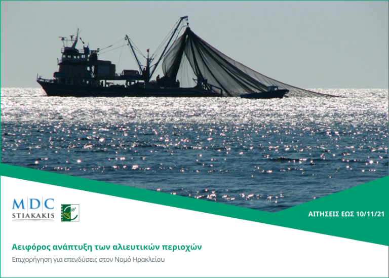 Επενδύσεις για την αειφόρο ανάπτυξη των αλιευτικών περιοχών στον Νομό Ηρακλείου
