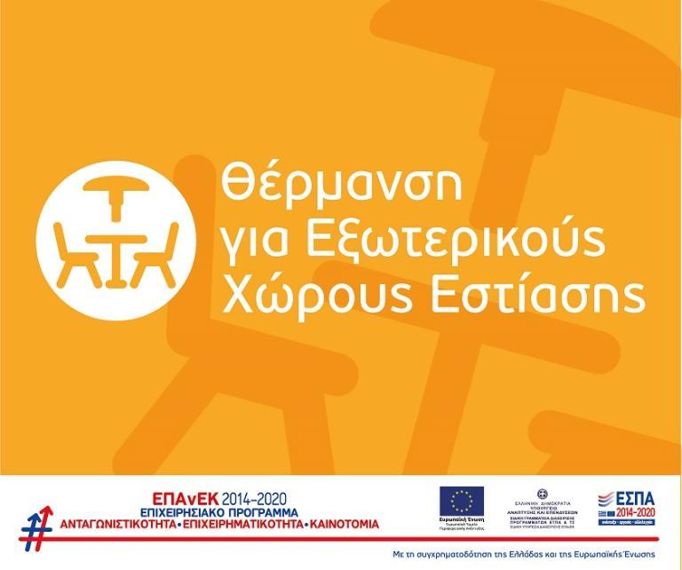 ΕΣΠΑ: Επιχορήγηση Επιχειρήσεων Εστίασης για την Προμήθεια Θερμαντικών Σωμάτων Εξωτερικού Χώρου