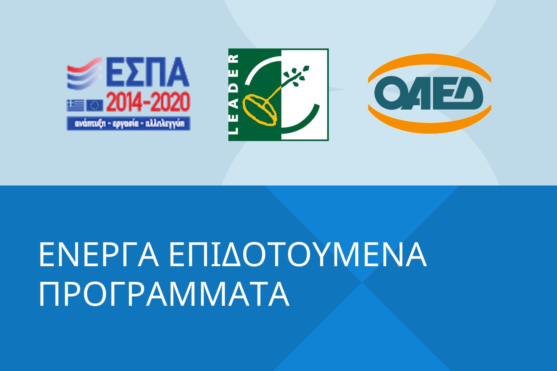 espa_open_programs