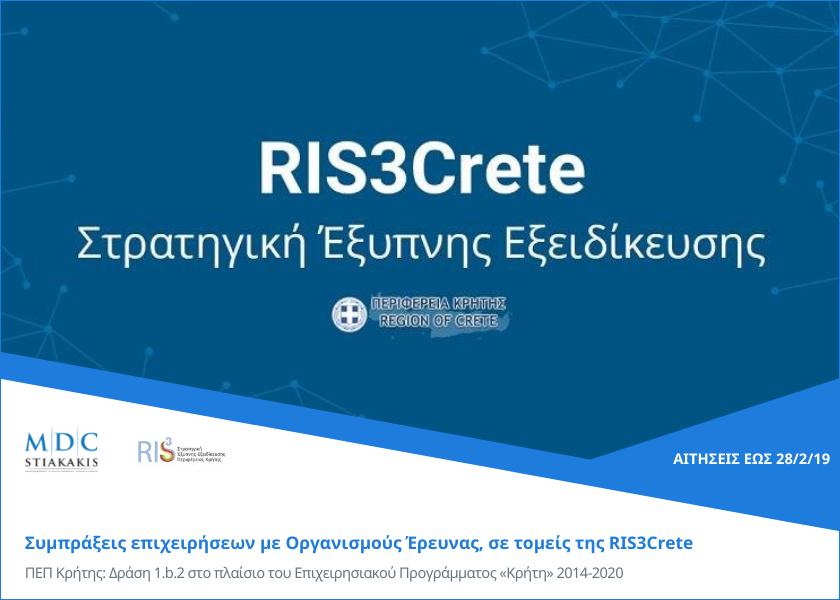 ΠΕΠ Κρήτης: Δράση 1.b.2 «Συμπράξεις επιχειρήσεων με Οργανισμούς Έρευνας & Διάδοσης Γνώσεων, σε τομείς της RIS3Crete», στο πλαίσιο του Επιχειρησιακού Προγράμματος «Κρήτη» 2014-2020