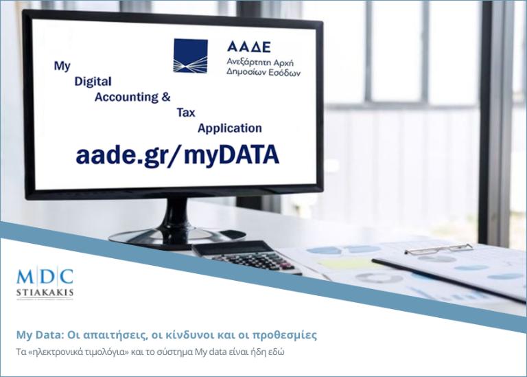 My Data: Οι απαιτήσεις, οι κίνδυνοι και οι προθεσμίες για την υποχρεωτική διαβίβαση δεδομένων