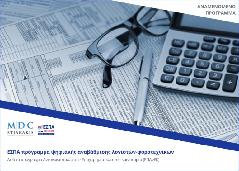 ΕΣΠΑ πρόγραμμα ψηφιακής αναβάθμισης λογιστών-φοροτεχνικών