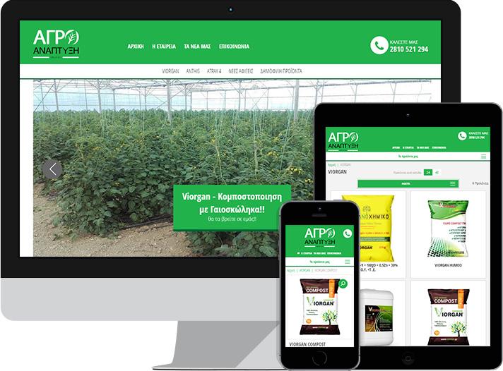 Agrogrowth.gr