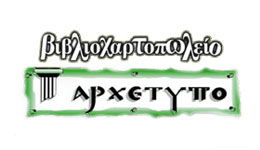 Arhetipo