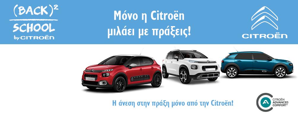 Citroën Back to School ΒΕΝΕΡΗΣ