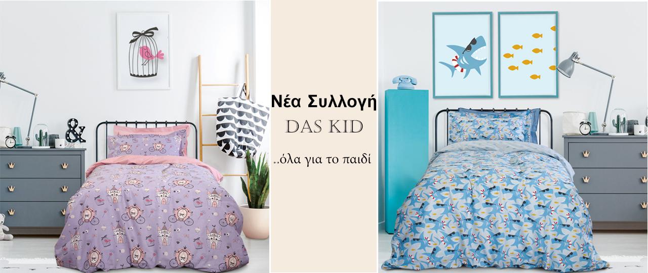 Νεα Συλλογή Σεντονιών Das Kid -30%