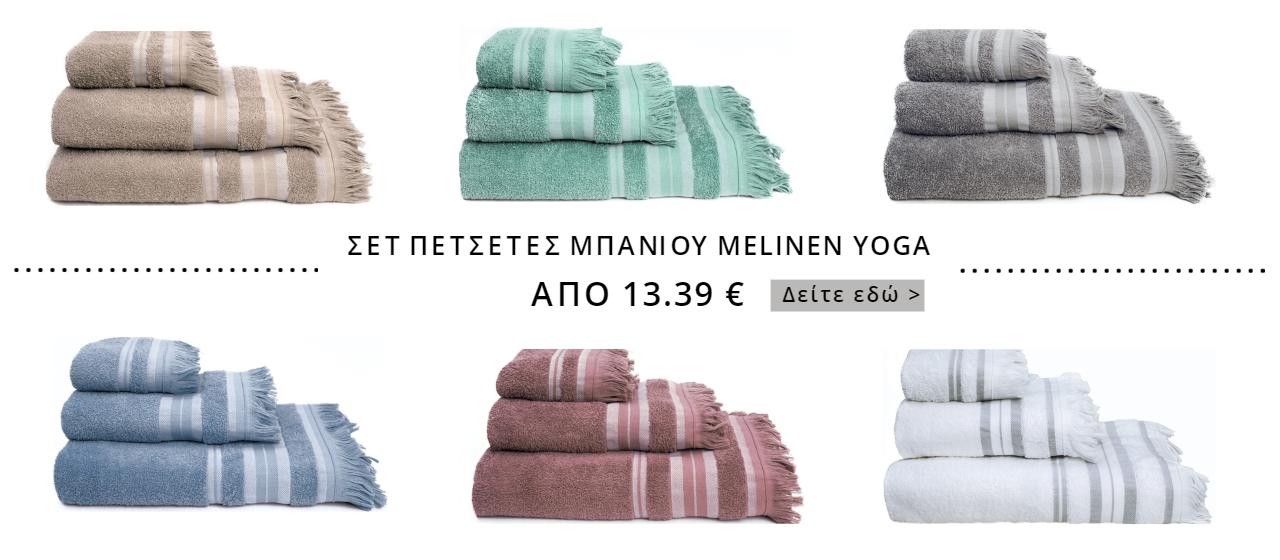 Σετ Πετσέτες Melinen Yoga