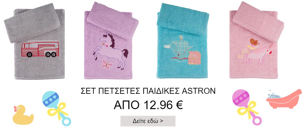 Παιδικές Πετσέτες Astron